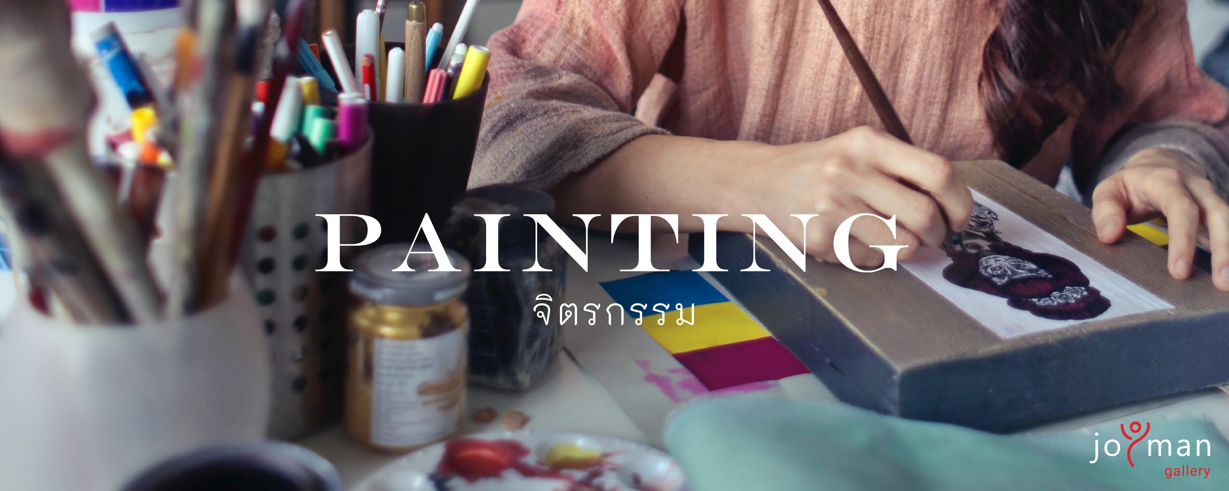 Painting mood